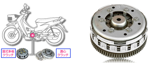 Wet Type Centrifugal Clutch